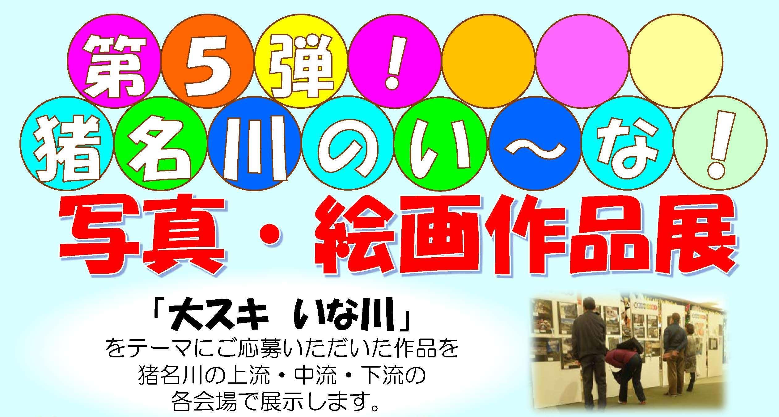 猪名川のい~な!応募作品展を開催します!